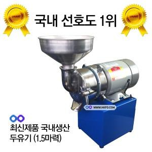 프리미엄 두유기(1.5마력)/두부제조기/콩가는기계