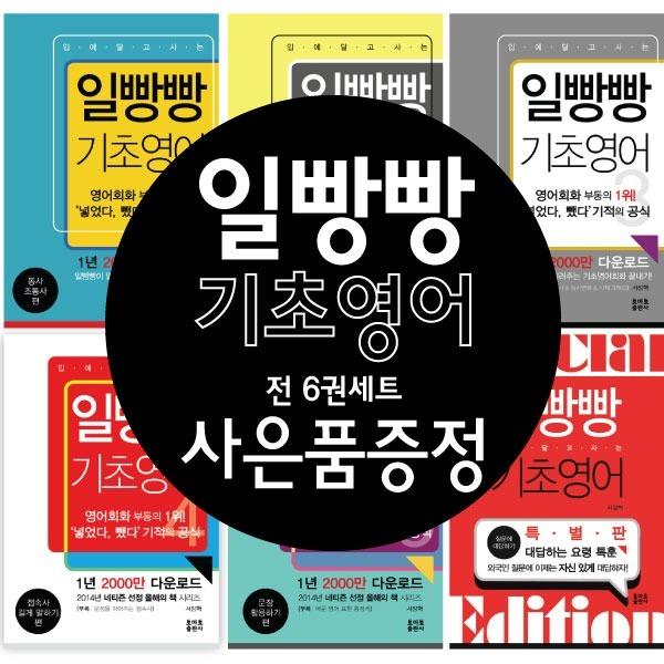 사은품증정/일빵빵 입에 달고 사는 기초영어/1~5권+특별판 6권세트/기초영어