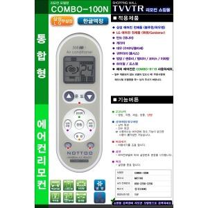 콤보100N LG 휘센 삼성 캐리어 만능 에어컨리모콘