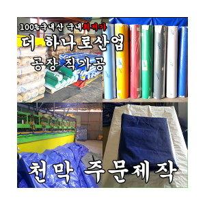 천막주문제작/천막/방수포/갑바/차호로/캠핑/타포린