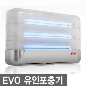 EVO 유인 포충기 모기 파리 날벌레 퇴치 업소용 해충