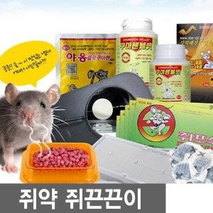 쥐끈끈이10매+쥐약 모음/쥐끈끈이/쥐끈끈이틀/쥐트랩/