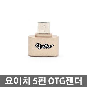 요이치 5핀 otg 미니 젠더/초소형