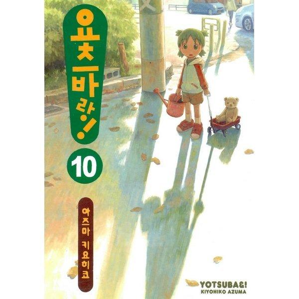 요츠바랑  10