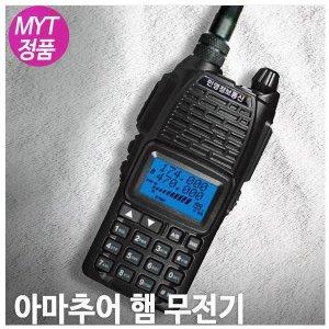 듀얼밴드 햄무전기 MYT-9800 MYT9800 MYT 9800