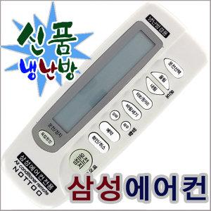 삼성 에어컨 리모콘/AS-K61AS/AS-K61AT/AS-K61C