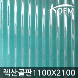 렉산골판 1100X2100 지붕재 PC라이트 골판렉산 스레트