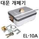 대문개폐기/EL10A/대문열쇠/대문키/전기/자동개폐기