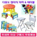 접이식의자/테이블/캠핑/야외/욕실/플라스틱/알미늄