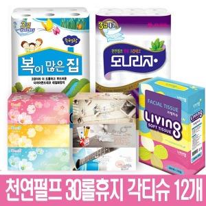 모나리자 외 브랜드 화장지 / 각티슈 휴지 무료배송