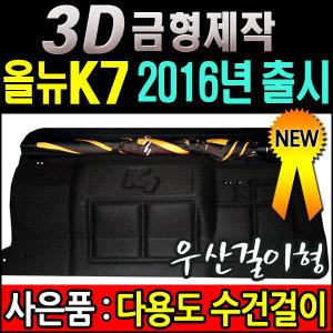 올뉴K7 2016년 가스통커버 올뉴K7 가스통가리개
