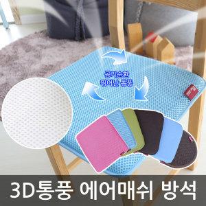 3D 통풍방석 매쉬 쿨방석 의자방석 여름방석