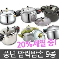 (2016년/신제품/풍년/압력/밥솥/9종)/밥통/압력솥