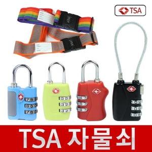 TSA공식인증/여행가방자물쇠/와이어자물쇠/캐리어밸트