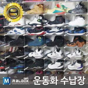 엠블럭 낱개상품 신발정리대 진열장 보관함