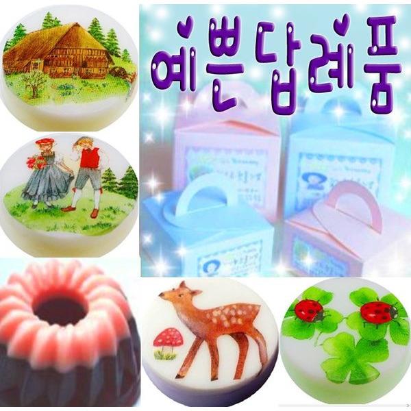 돌/개업/결혼/유치원/생일/어린이선물/천연비누답례품