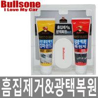 불스원 흠집제거 광택복원 잔긁힘 광택재생 잔기스