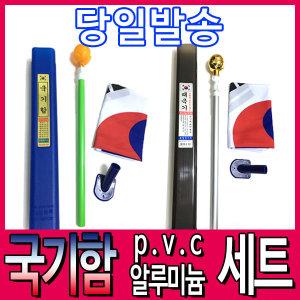 국기함 태극기 세트/국기함세트/태극기세트/국기봉