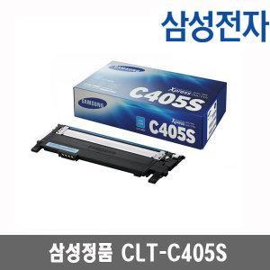 삼성 정품토너 CLT-C405S 파랑 / SL-C422 SL-C472