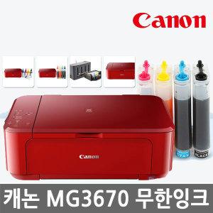 캐논 잉크젯복합기 MG3670(인쇄+복사+스캔+WiFi)