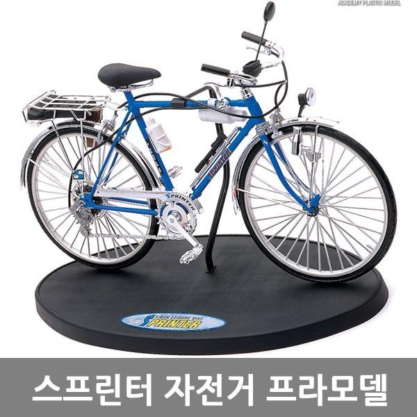 아카데미과학 1/8 스프린터/자전거/프라모델