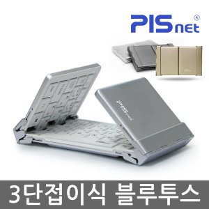 휴대용 무선 블루투스 키보드 피스넷 폴더 3단 접이식