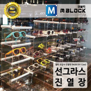 엠블럭낱개상품 선글라스진열보관 고글수납