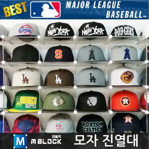 엠블럭낱개상품 MLB야구모자수납 MLB야구모자보관