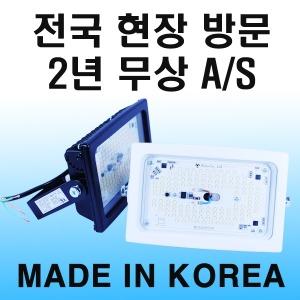 아크로 LED투광기/국산슬림형/HQI대체/35W/50W/방수형