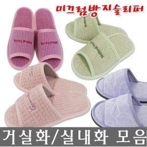 국내산/슬리퍼/거실화/실내화/사무실/엠보/면/딤플