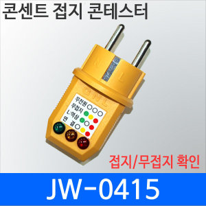 JW-0415/콘센트 접지 테스터기/접지/어스/테스터