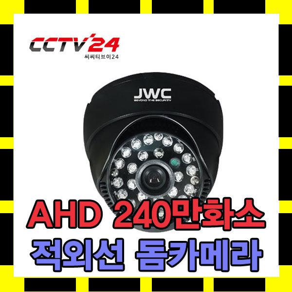 AHD 240만화소 실내용 돔적외선 카메라 JHD-825IRD
