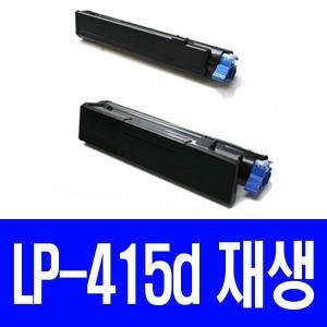 신도리코 LP-415d 415 토너 재생토너 S415T3HK