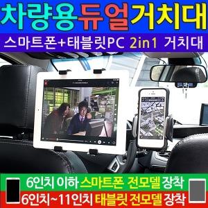차량용 핸드폰 거치대 자동차 헤드레스트 태블릿 패드