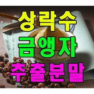 상락수 러시아금앵자 추출분말 비타민1box(60g)