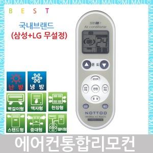 에어컨 통합에어컨리모컨 COMBO-100N 통합리모컨