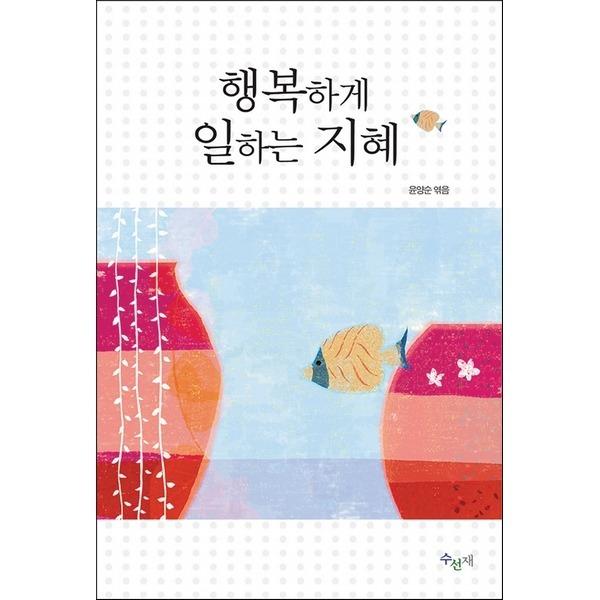 행복하게 일하는 지혜 (북카드) (2014년 연하도서)
