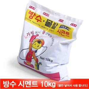 제일 방수 몰탈시멘트10kg/물만부어 사용