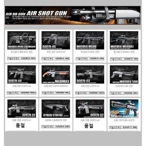 샷건 오토샷건 AC870 모스버그샷건 BB탄총 장난감총