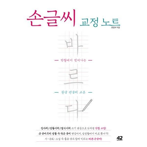 바르다 손글씨 교정 노트 : 악필에서 벗어나는 한글 펜글씨 교본