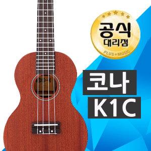 코나 - K1C 콘서트 우쿠렐레 / 입문용 우쿨렐레 K-1C