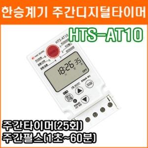 한승계기 HTS-AT10 디지털타이머 주간타이머 간판용