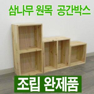 조립완제품 - 삼나무 공간박스/책꽂이/원목 공간박스