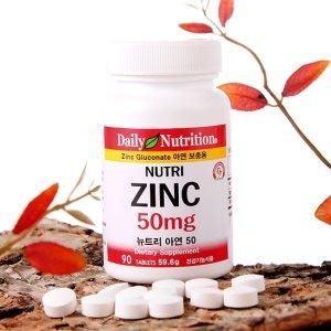 뉴트리 아연 50/ 마그네슘 영양제 보충제 칼슘 칼슘제