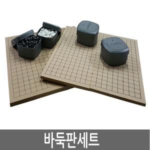 바둑 바둑세트 국산제품 바둑판+바둑알세트 장기알