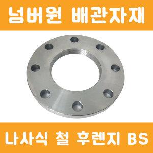 넘버원배관자재-나사식철후렌지10K 중국산BS-size다양