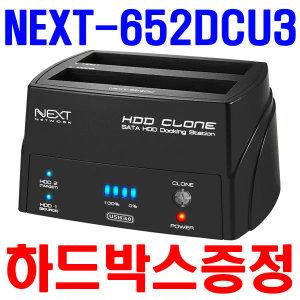 복제기능 도킹스테이션 2.5인치 3.5인치 NEXT-652DCU3