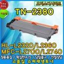 TN-2380 HL-2320/2360/2365~브라더재생