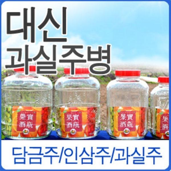 대신과실주병/ 담금주병/과실주병/술병/유리병