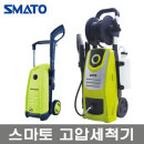 고압세척기/SM-130/SM-160/차세차/고압세차기